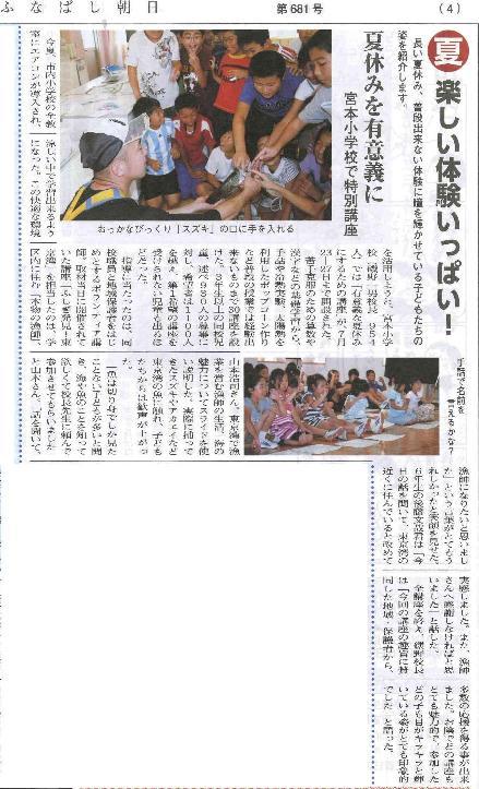 20120828funabashiAsahi