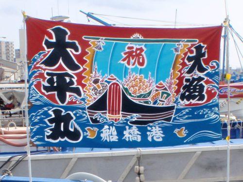 2019.7.14 大漁旗
