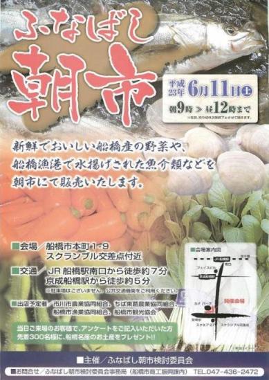 20110611asaichi