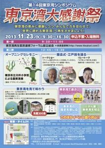 tokyowanfes2013_leaflet.jpg